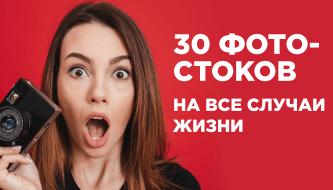 30 фотостоков на все случаи жизни