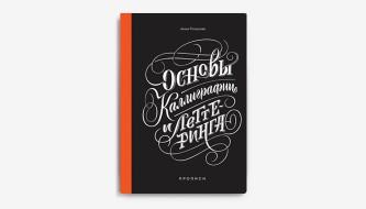 Анна Рольская «Основы каллиграфии и леттеринга»