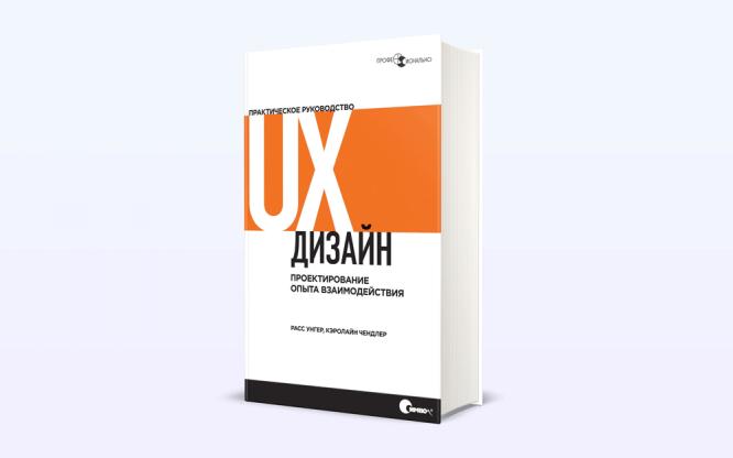 UXdesign