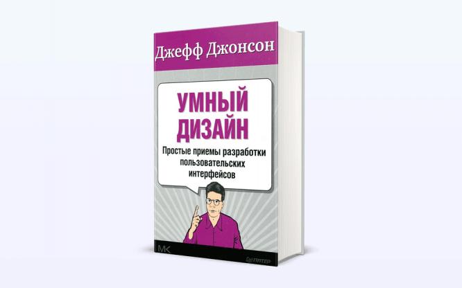 УмныйДизайн
