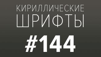 Бесплатные кириллические шрифты #144