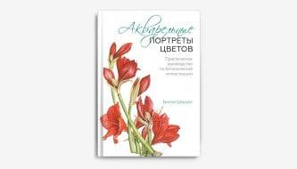 Билли Шоуэлл «Акварельные портреты цветов»