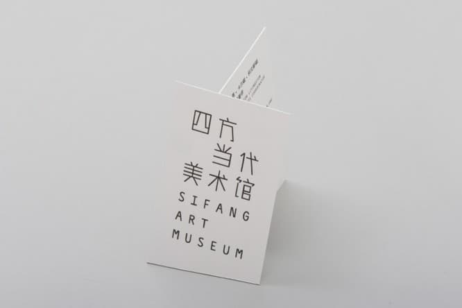 02_Sifang_Art_Museum_Business_Cards_by_Foreign_Policy_on_BPO1
