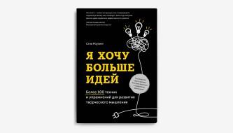 Стив Роулинг «Я хочу больше идей!»
