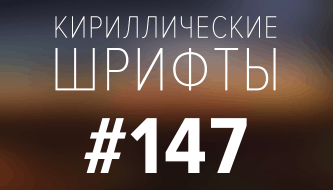 Бесплатные кириллические шрифты #147