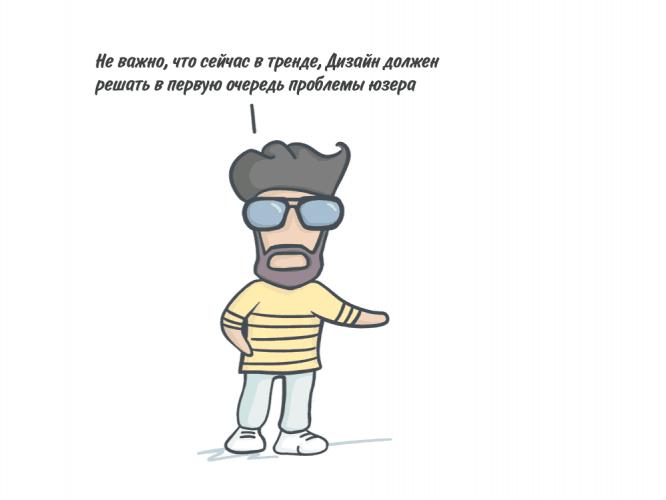 плохой-дизайнер_7