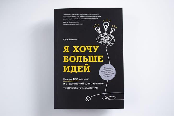 ya-xochu-bolshe-idej-5
