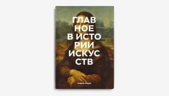 Сьюзи Ходж «Главное в истории искусств»