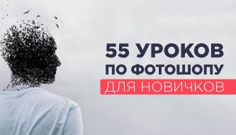 55 уроков по Adobe Photoshop для новичков