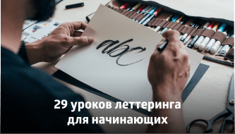 29 уроков леттеринга для начинающих