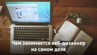 Чем занимается веб-дизайнер на самом деле