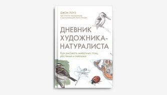 Джон Лоуз «Дневник художника-натуралиста»