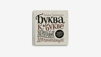 Татьяна Чулюскина «Буква к букве»