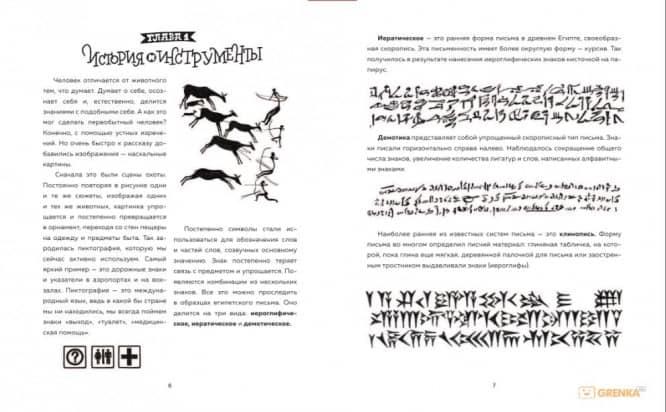 lettering-dlya-nachinayushhikh_743