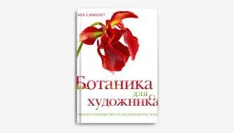 Сара Симблет «Ботаника для художника»