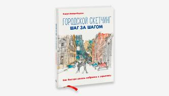 Клаус Майер-Паукен «Городской скетчинг шаг за шагом»