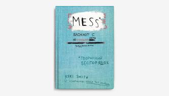 Кери Смит «Творческий беспорядок. Блокнот с нестандартными заданиями»