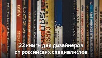 22 книги для дизайнеров от российских специалистов
