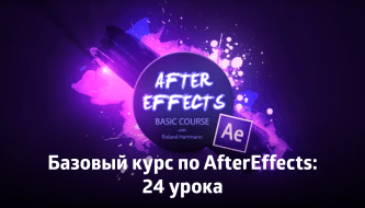Базовый курс по AfterEffects: 24 урока