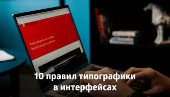 10 правил типографики в интерфейсах