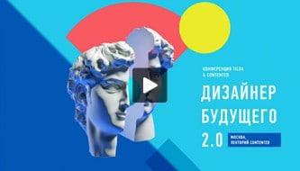 Дизайнер будущего 2.0: 5 лекций для дизайнеров
