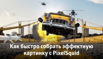 Как быстро собрать эффектную картинку с PixelSquid