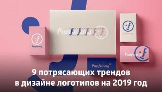 9 потрясающих трендов в дизайне логотипов на 2019 год
