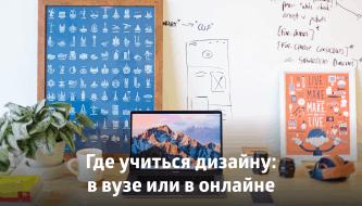 Где учиться дизайну: в вузе или в онлайне