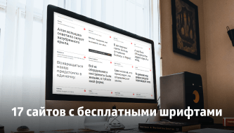 17 сайтов с бесплатными шрифтами