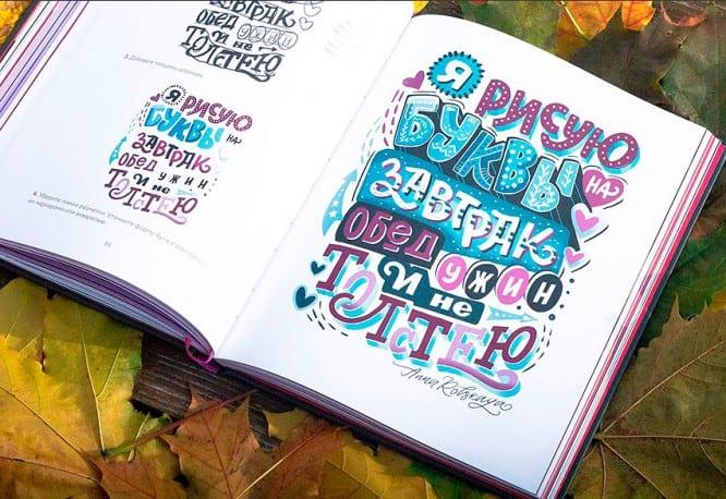 anna-rolskaya-kniga-lettering