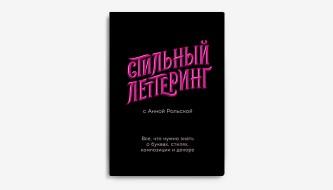 Анна Рольская «Стильный леттеринг»