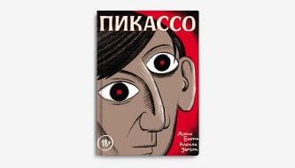 Жюли Бирман «Пикассо. Графическая биография»