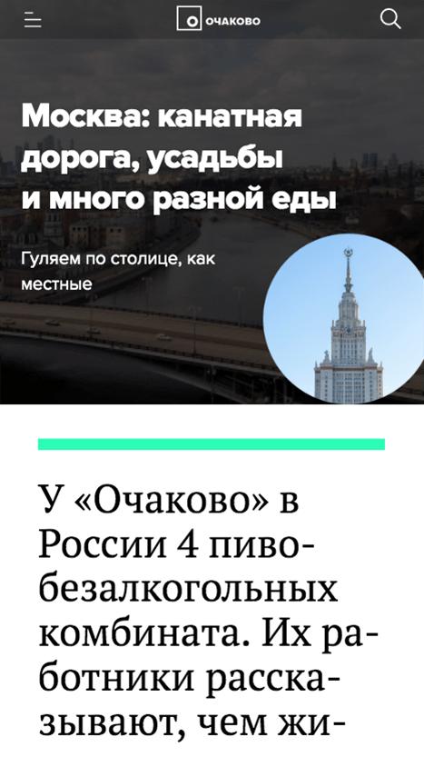 Moskva-kanatnaya-doroga-usadby-i-mnogo-raznoj-edy-MPBK-Ochakovo-naturalnye-napitki-2019-05-17-17-55-29