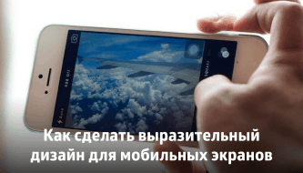 Как сделать выразительный дизайн для мобильных экранов