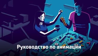 Руководство по анимации