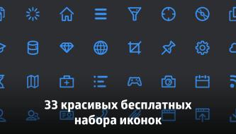 33 красивых бесплатных набора иконок