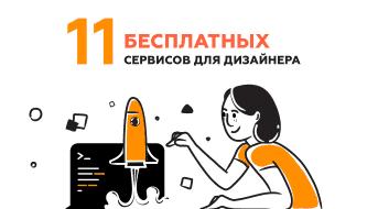 11 бесплатных сервисов для дизайнера