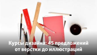 Курсы дизайна: 45 предложений от верстки до иллюстраций