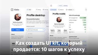 Как создать UI kit, который продается: 10 шагов к успеху