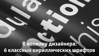 В копилку дизайнера: 6 классных кириллических шрифтов