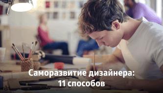 Саморазвитие дизайнера: 11 способов