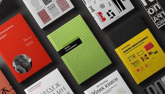 14 книг про шрифт, которые должен прочесть каждый дизайнер