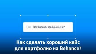 Как сделать хороший кейс для портфолио на Behance?