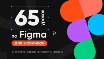 65 уроков по Figma для новичков: Интерфейс, работа, компоненты, плагины