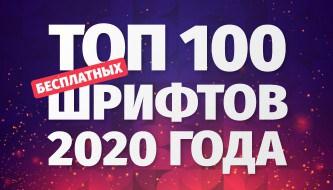 ТОП 100 бесплатных шрифтов 2020 года