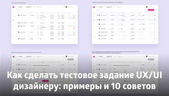 Как сделать тестовое задание UX/UI дизайнеру: примеры и 10 советов