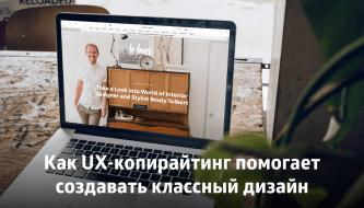Как UX-копирайтинг помогает создавать классный дизайн
