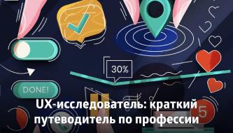 UX-исследователь: краткий путеводитель по профессии