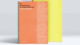 50 лучших книг по саморазвитию + 50 – по личной эффективности