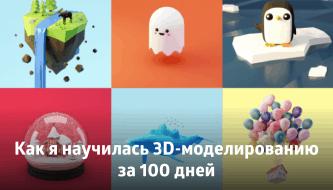 100 дней 3D дизайна. Как я научилась 3D-моделированию за 100 дней